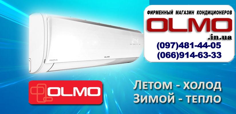 Кондиционер Olmo OSH-18FR9 cерия INNOVA INVERTER R410, Купить кондиционер, Olmo, Olmo Innova