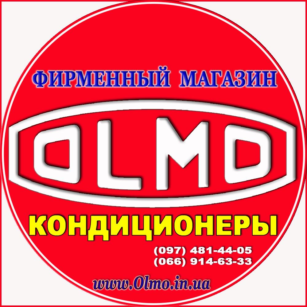Кондиционеры OLMO - официальный сайт дилера в Украине. Olmo.in.ua - Фирменный интернет-магазин кондиционеров Olmo. Продажа кондиционеры OLMO (Олмо) - лучшая (низкая) цена
