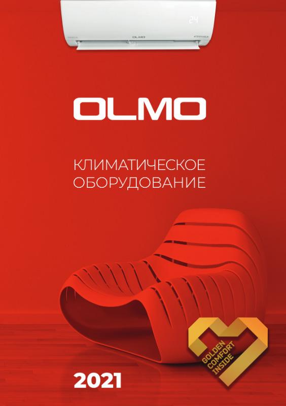 Скачать каталог OLMO (Олмо) 2021 года - модели кондиционеров, весь ассортимент, вся современная продукция (кондиционеры) Олмо в официальном каталоге Украины 2021. Модели кондиционеров OLMO. Климатическое оборудование